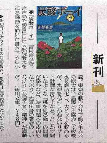 21/5/6読売新聞